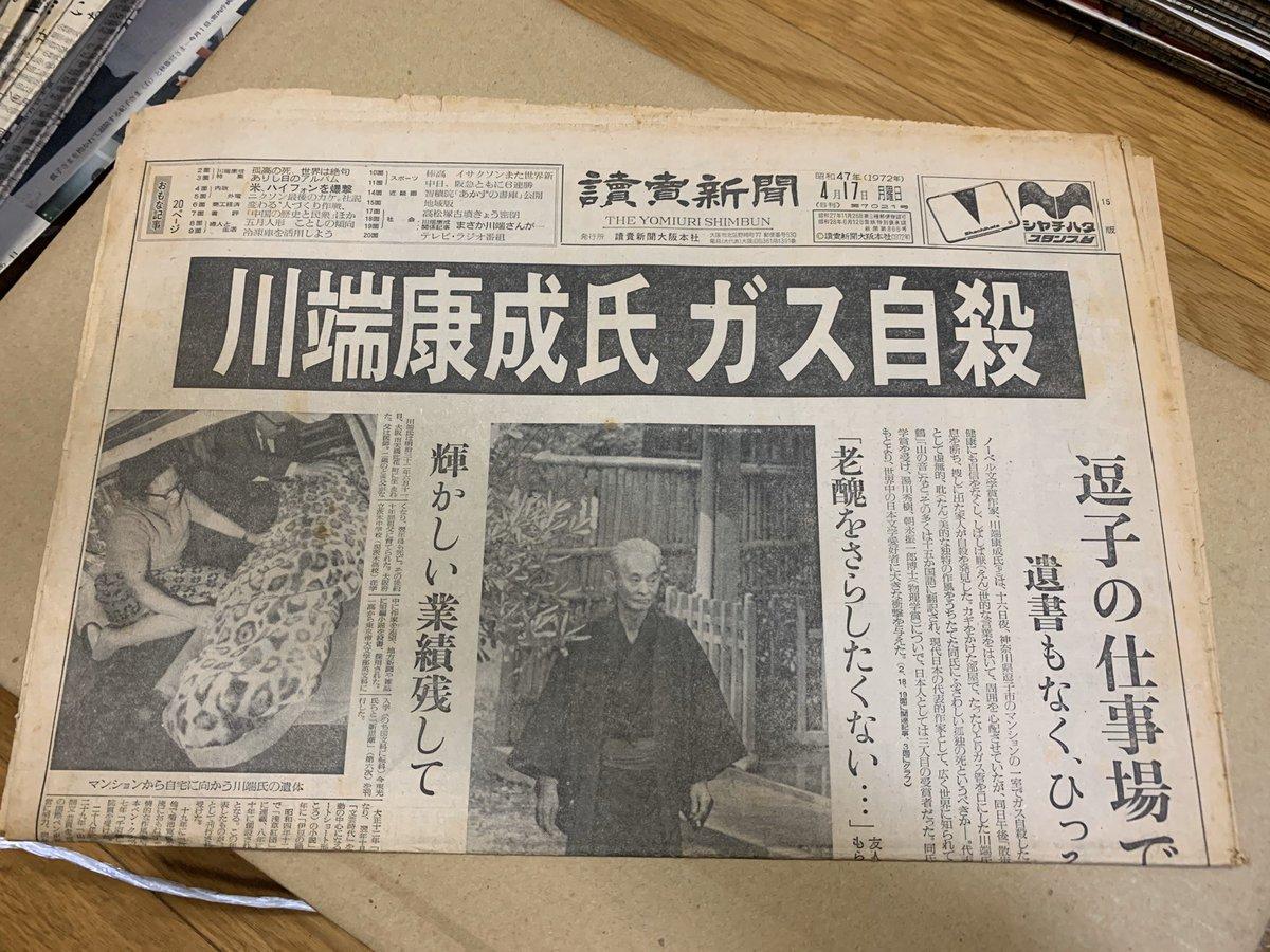 ゴミで出た古新聞が古すぎてビックリした‼️