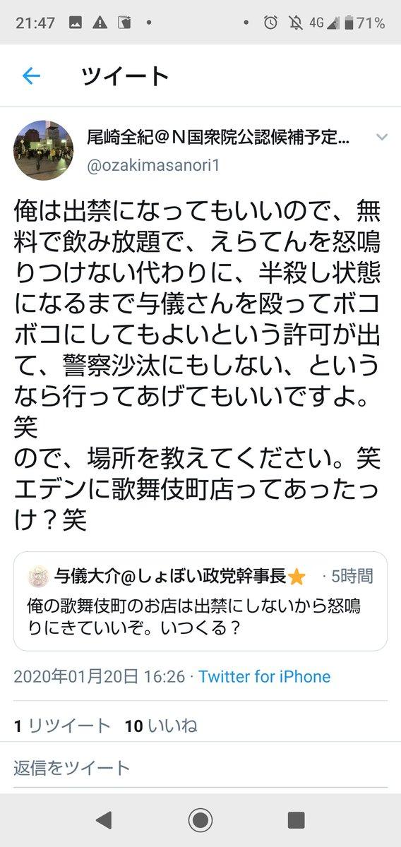 から 党 守る nhk 尾崎 国民 を NHK受信料、カーナビも義務へ。ワンセグ携帯裁判では「NHKから国民を守る党」党首も敗訴