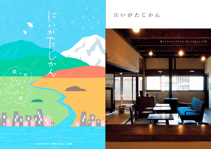 \新潟を愛するすべてのひとへ/「何もないよ」ってもう言いたくなくて全力で新潟を案内する冊子を作りました!夏の終わりから、ほぼ毎月新潟に通って完成させた「移住ガイドブック」「新潟って、楽しそう」そう言えるものができて嬉しい!かわいい✅全ページ👇👇https://niigatakurashi.com/39285/