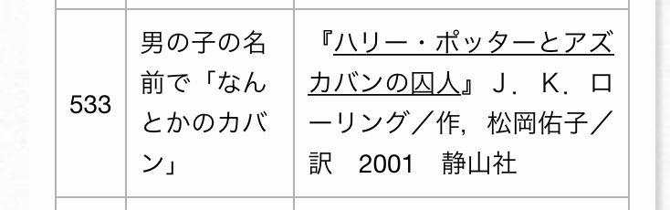 疲れたので福井県立図書館の「覚え違いタイトル集」見てひとしきり笑ってた。