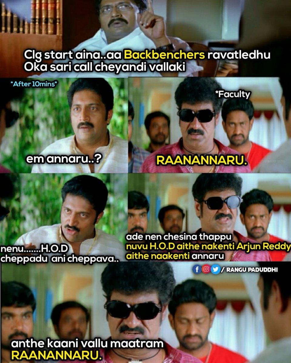 For more fun Do follow - @rangu_paduddhi #rangupaduddhi #comedy #fun #memes #memesdaily #telugumemes #trolls #telugumeme #telugucomedy #btech #babunuvvubtechah #btechbackbenchers #firstbenchers #backbenchers #VijayDevarakonda #alavaikunthapurramuloo #meme #memespic.twitter.com/04Ylg7zaLE