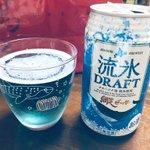 これがビール!?青いビールが存在した