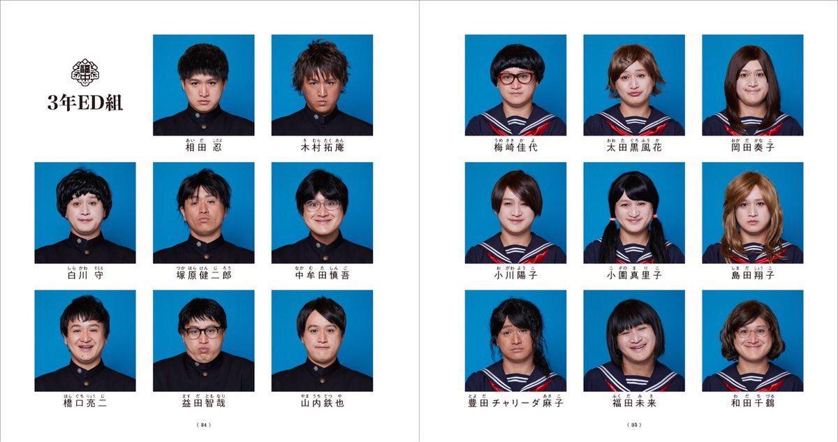 1クラス全員の役を1人でやるガリットチュウ福島