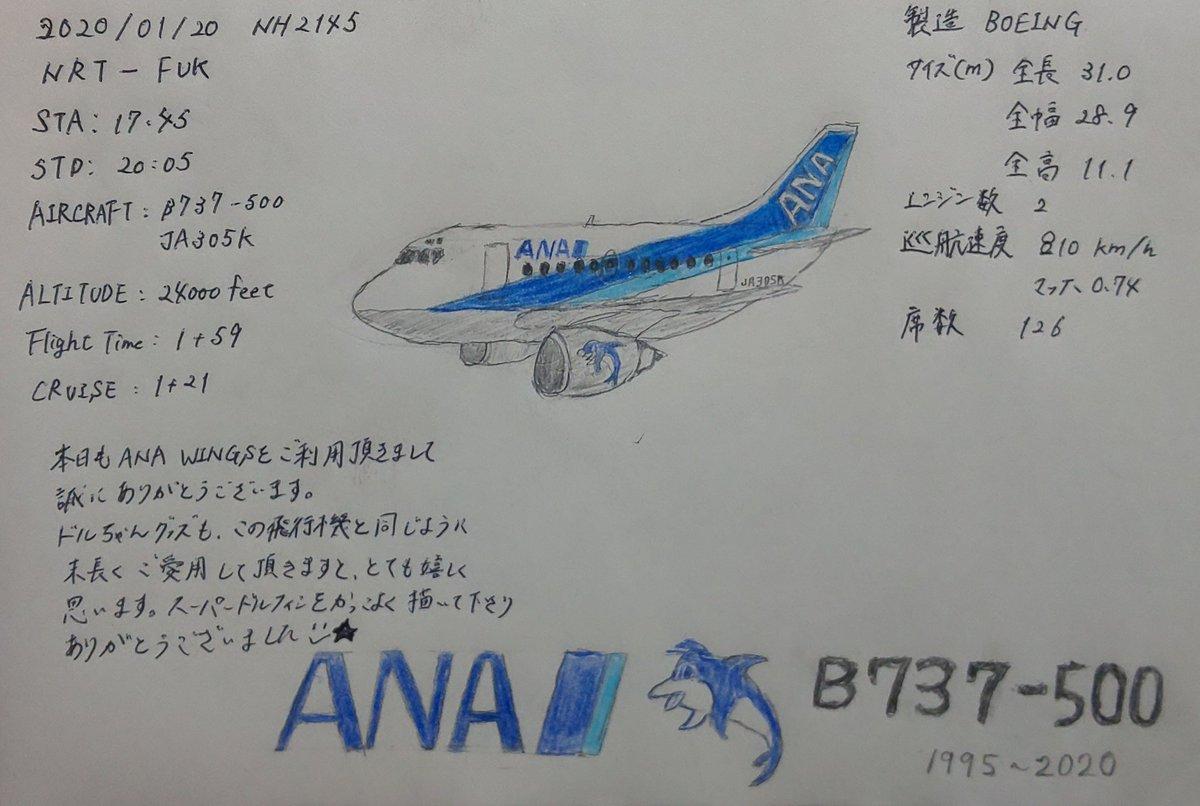 ট ইট র ハカソシ 帰りに成田 福岡で乗った飛行機の機内で描いたイラストにcaさんに頼んでフライトログを入れて貰いました 左側のログとメッセージ 右側のデータはcaさんによるものです Ana Nh2145便に搭乗されていたana Wingsのcaさんありがとうご