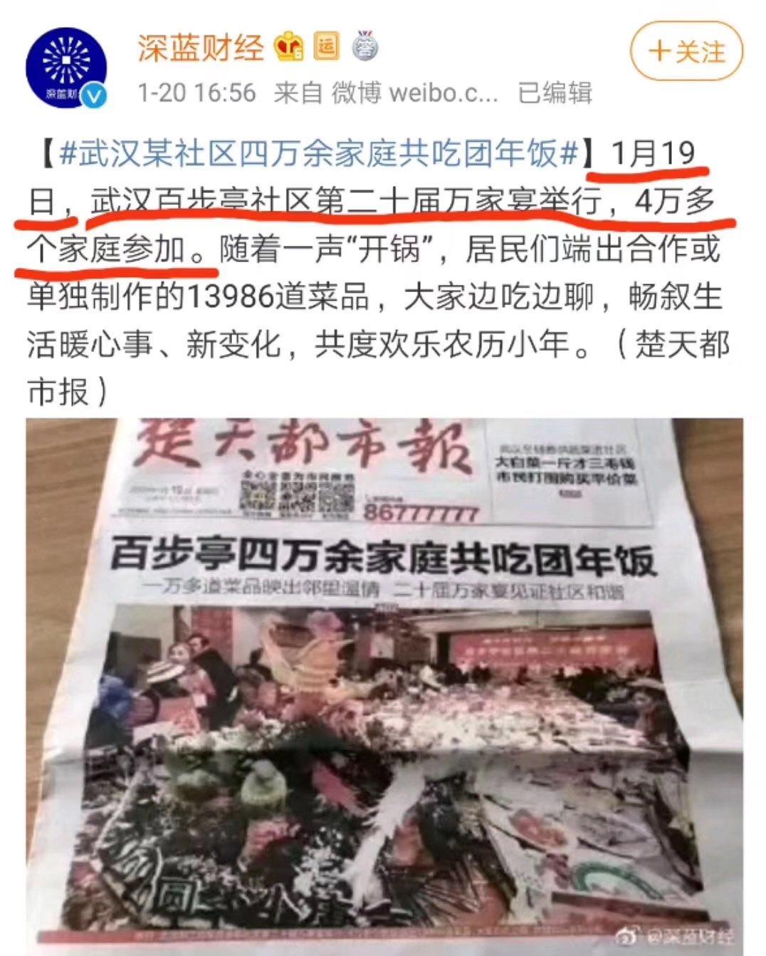 Image result for 2020年1月18日武汉百花亭四万家共赴大宴