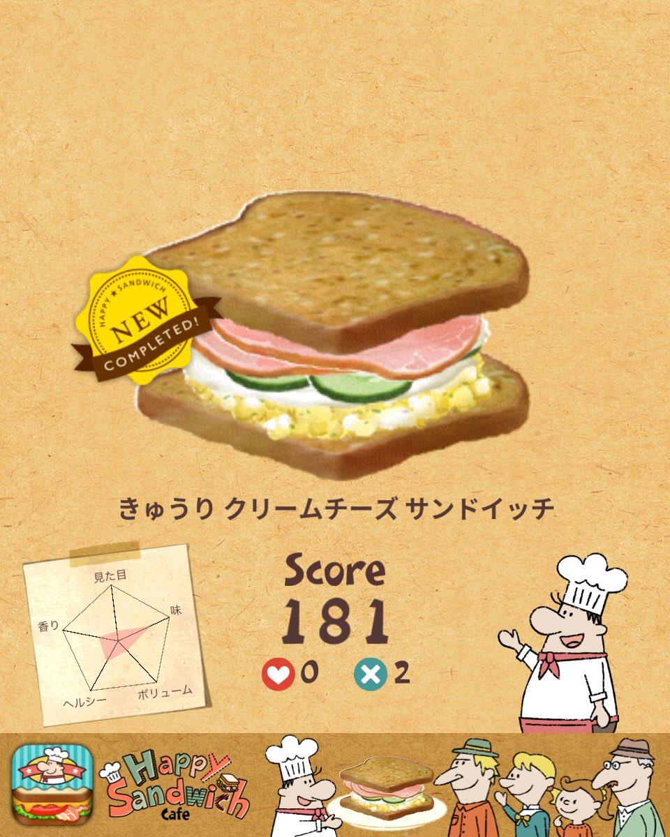 「Happy Sandwich Cafe」をプレイ中![iPhone] [Android]#ゲーム #アプリ #サンドイッチ