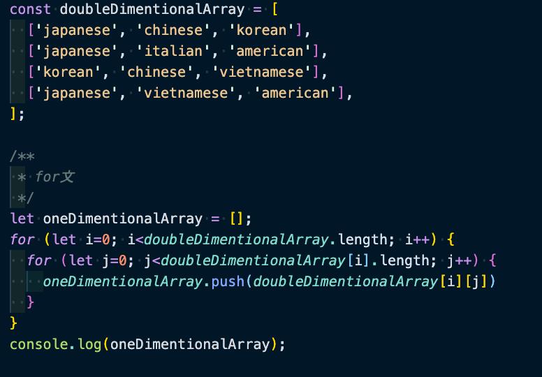 JavaScriptで二次元配列を一次元にする4つの方法他にも最適解があると思いますが、個人的にはreduce使用するのが一番しっくりくる。
