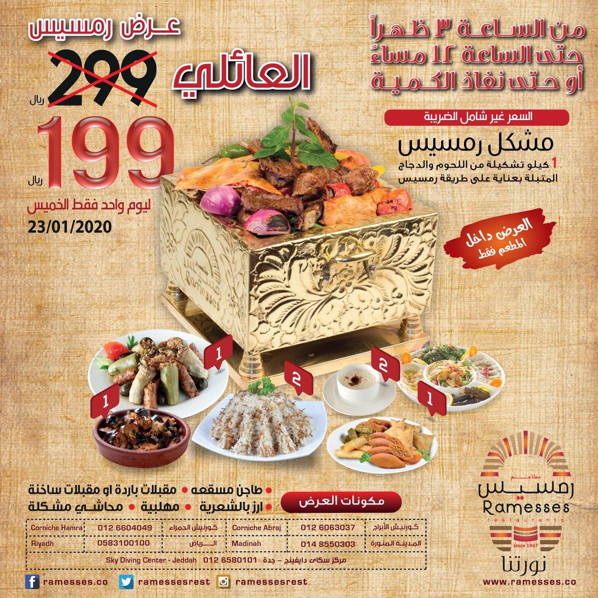 مطاعم رمسيس On Twitter عرض الاسبوع خصم 100 ريال على الوجبة العائلية من مطعم رمسيس مكون من اصناف من الذ انواع الاكلات المصرية فقط بـ 199 ريال بدلا