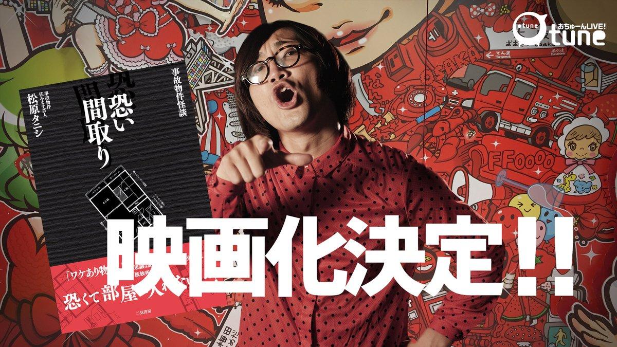 \\映画化決定//松原タニシ著「恐い間取り」が映画になります!!主演は、KAT-TUN 亀梨和也さん!監督は、ホラー映画の名匠 中田秀夫さん!8月28日(金)より全国ロードショーこれは観るしかないです!!#松原タニシ#恐い間取り#亀梨和也 さん#中田秀夫 監督
