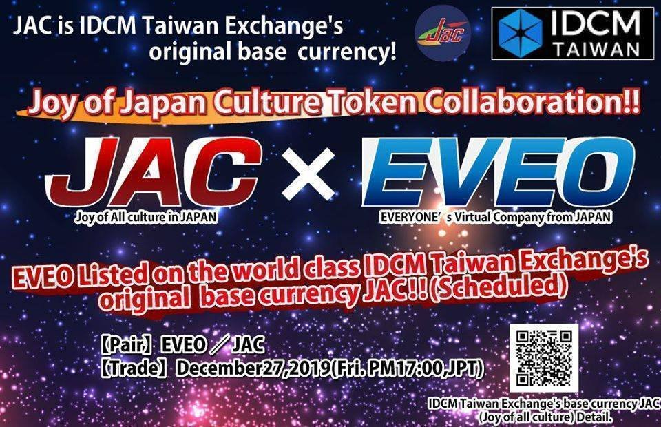 EVERY PROJECT【EVEO】IDCM Taiwan【JAC】  EVEO will be listed in collaboration with the original base currency 【JAC】 of the world's top exchange IDCM Taiwan  DATEDec.27,2019 Fri. PM17:00,JPT PAIREVEO/JAC JAC Detailshttps://idcmtaiwan.io/news/announcement_details?keywords=2019121011…  #EVEO #JAC #IDCMpic.twitter.com/hZDB0n61yh