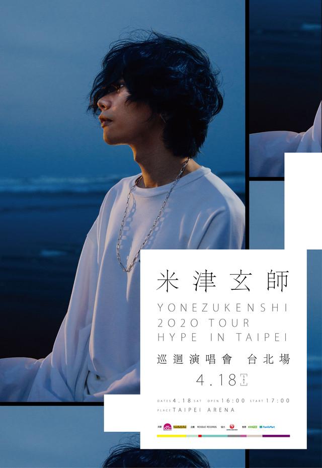 米津玄師アリーナツアー「HYPE」追加公演は台北&上海で #米津玄師 #HYPE #馬と鹿