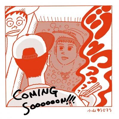 【6月19日公開】ギャグ漫画『とんかつDJアゲ太郎』実写映画が始動「少年ジャンプ+」で初の単行本化、16年にはテレビアニメ化もされた人気漫画。29日にキャストと監督が発表される。
