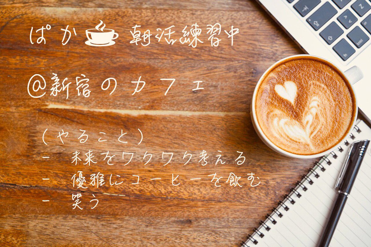 ぱか☕️朝活練習中日時:1/22(水)7:30-8:30場所:新宿駅サンマルクカフェ◆朝活ではこんなことやってます・メディア立ち上げ・やりたいこと応援・優雅にコーヒー・自由に過ごす◆前前前回の参加者@omumickey822 @lucy07020308@rensns1@luna__reve @oceans20th