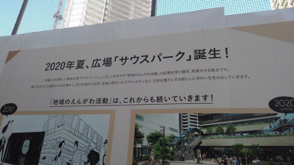 武蔵小杉にサウスパーク爆誕!!