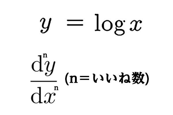 微分 logx