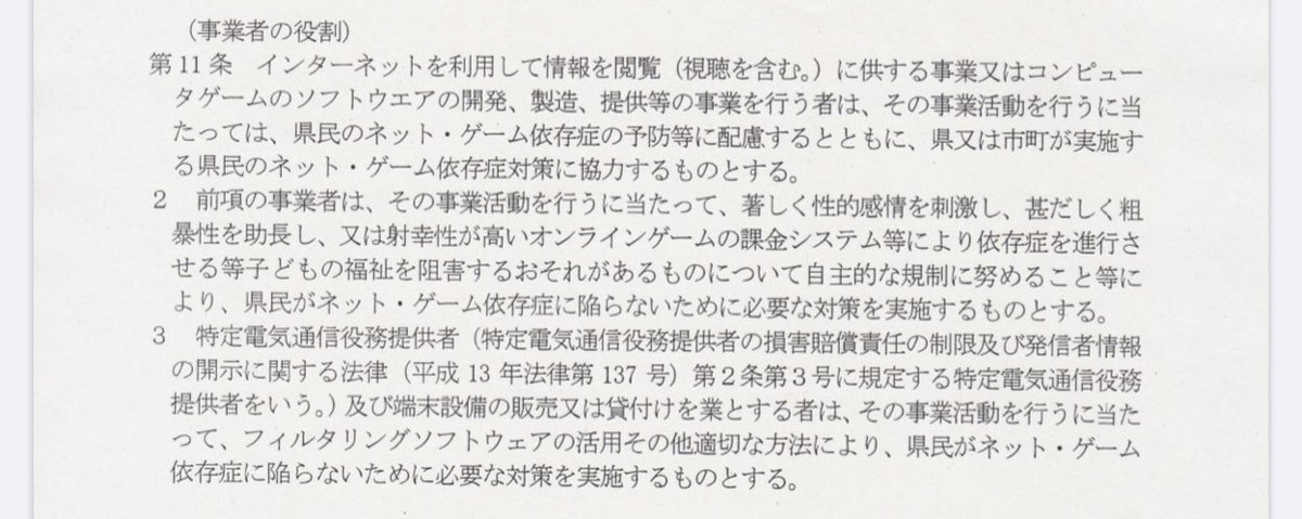 香川県の条例案、よく読んだら我々サービス提供者側(特定電気通信役務提供者)も県民が「ネット・ゲーム依存症」に陥らないように必要な対策を実施しなくちゃいけないらしい。これ、つまりサービス提供時に「あなたは香川県民ですか?」とか聞いてYesと言ったら時間制限つけるみたいな話になるぞ。