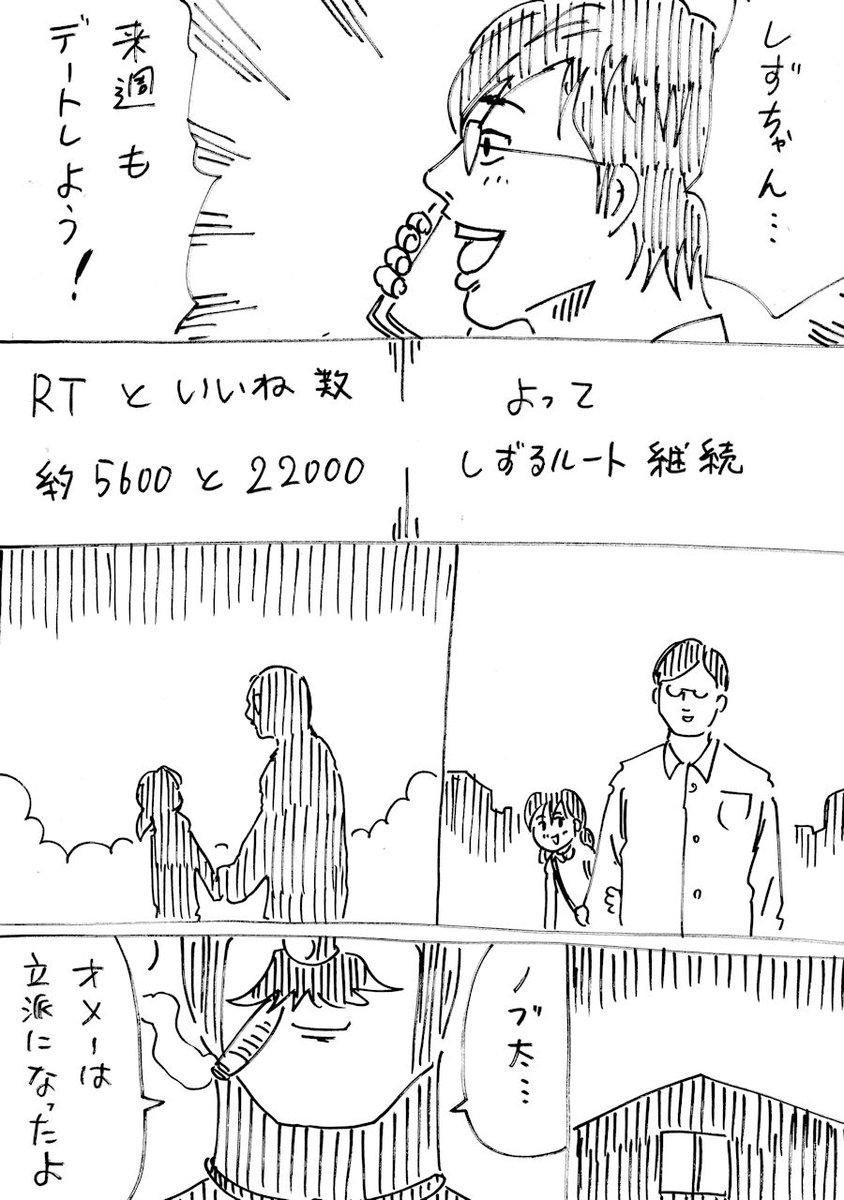 リツイート数でネコ型ロボットが帰る漫画