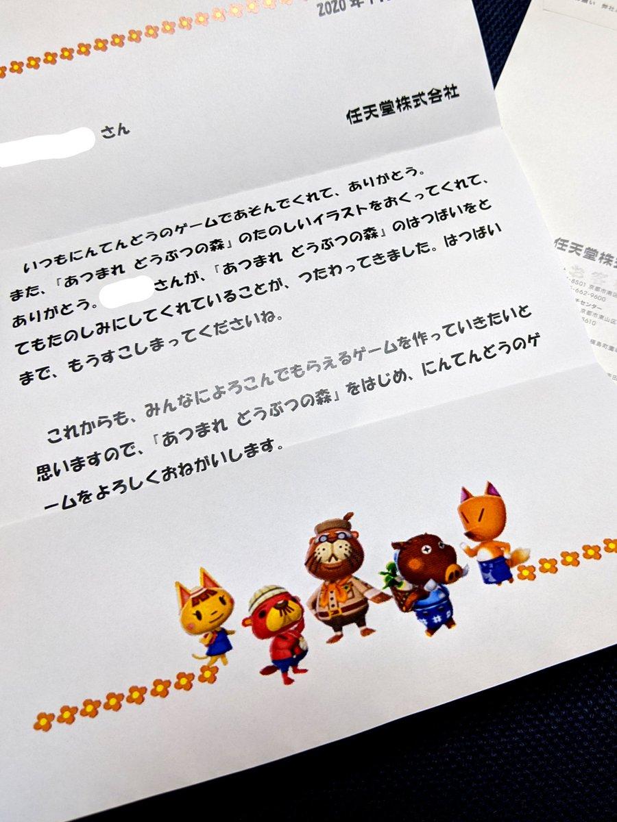 任天堂さんからお返事が届きました。ちゃんと小2でも読めるくらいの漢字だけ使ってある配慮の行き届きよう。長女は、はしゃぐかと思ったら黙って何度も何度も読み返して、ひとこと「…こりゃあ宝物だ」と。