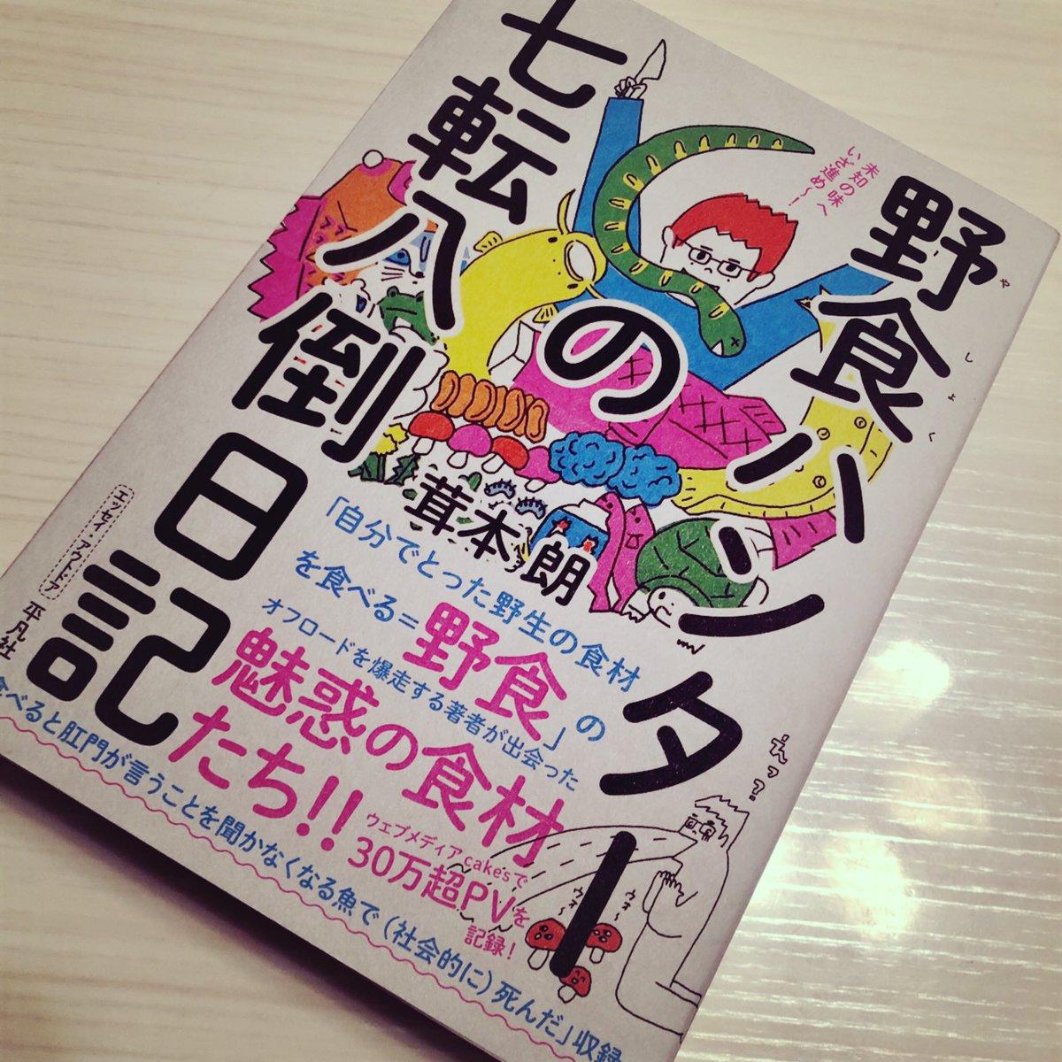 TOKYO FMのアプリ「WIZ RADIO」スペシャルコンテンツ 【倉持明日香のバトラジ!】 今回のゲストは、、 野食家の茸本朗さん 未知の世界へ… 皆さま一緒に新たな扉をひらきましょう… スゴ得会員様の配信は始まってます… https://t.co/8OQ7Hmvis4