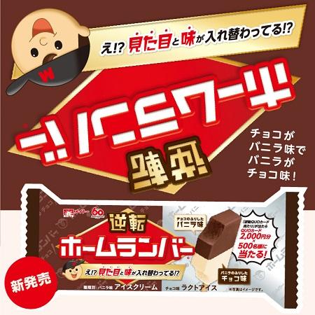 【脳が錯覚】見た目と味が逆!?「逆転ホームランバー」登場「チョコのふりしたバニラ味」と「バニラのふりしたチョコ味」の2種類で構成。コンビニでは本日21日から発売する。