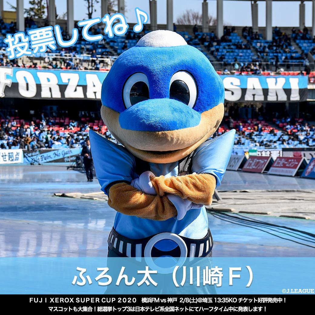 ふろん太(川崎F) @frontale_staff  @kawasaki_f   優しくて常にサポーター想いな ふろん太✨  RTでふろん太に投票しよう  https://t.co/Mi2rvpRh4Q
