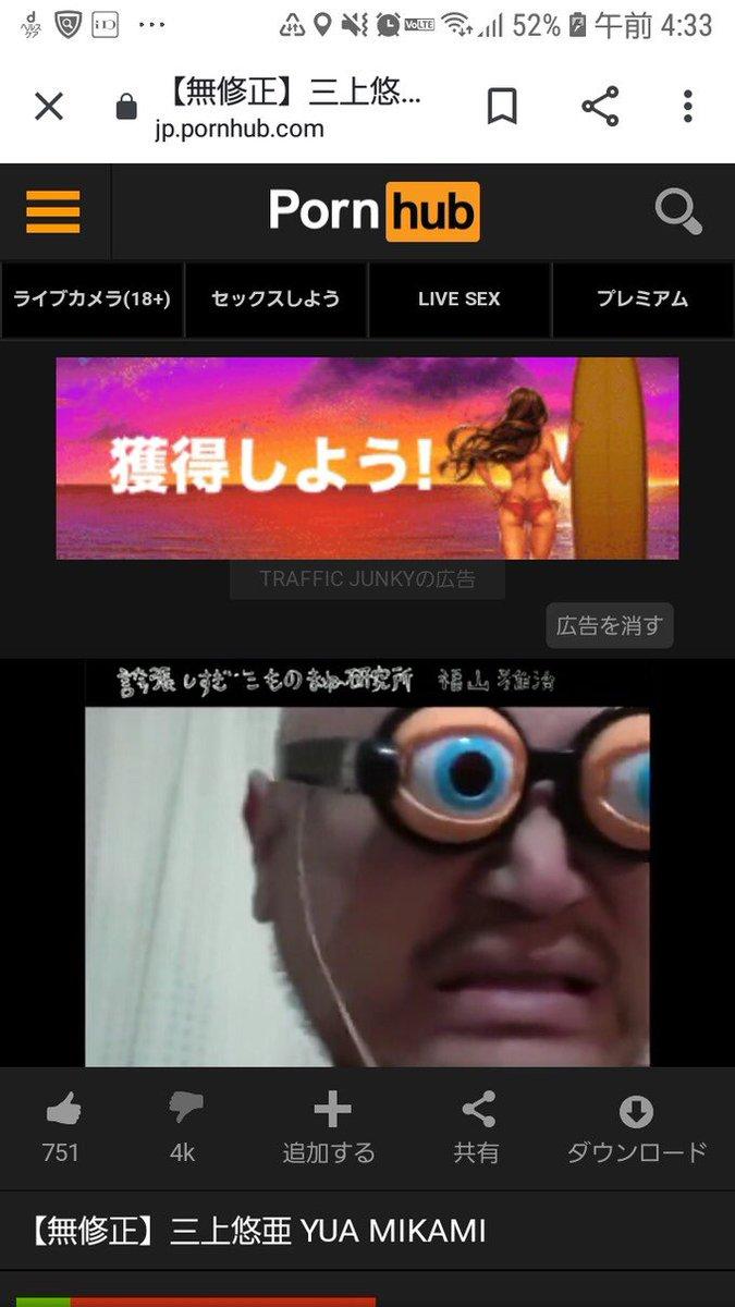 「Pornhubに三上悠亜の動画と見せかけてザコシの福山雅治が29分流れる動画が投稿され、外国人ブチギレ」が話題になってて草446,167再生で高評価750件、低評価4,377件