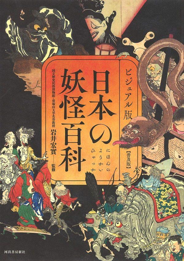 山の妖怪、水の妖怪、里の妖怪、屋敷の妖怪…古来描かれてきた妖怪画の数々とともに伝承や古典文学に現れたもののけの世界を探る。『ビジュアル版 日本の妖怪百科【普及版】』が本日発売です。▼