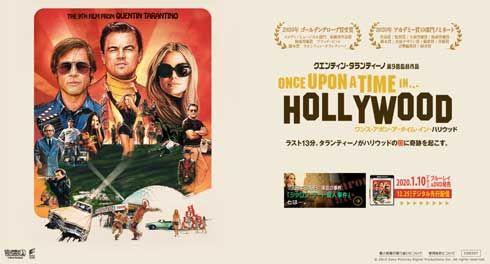 test ツイッターメディア - 「トホホ映画」ベスト10も  25周年を迎え休刊する『映画秘宝』が2019年度映画ランキングを発表 第1位は「ワンス・アポン・ア・タイム・イン・ハリウッド」 https://t.co/qSE5Idg0iL @itm_nlab https://t.co/rxOBCSL0BF