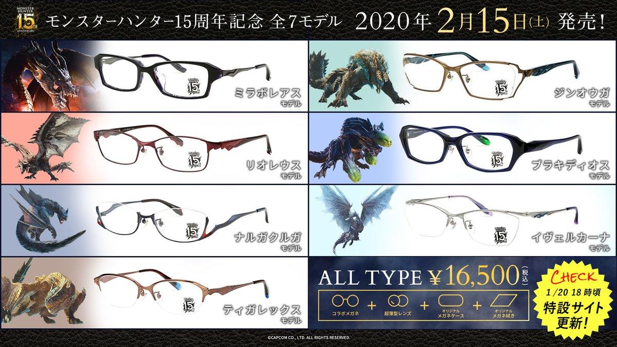 眼鏡 市場 ヒプマイ