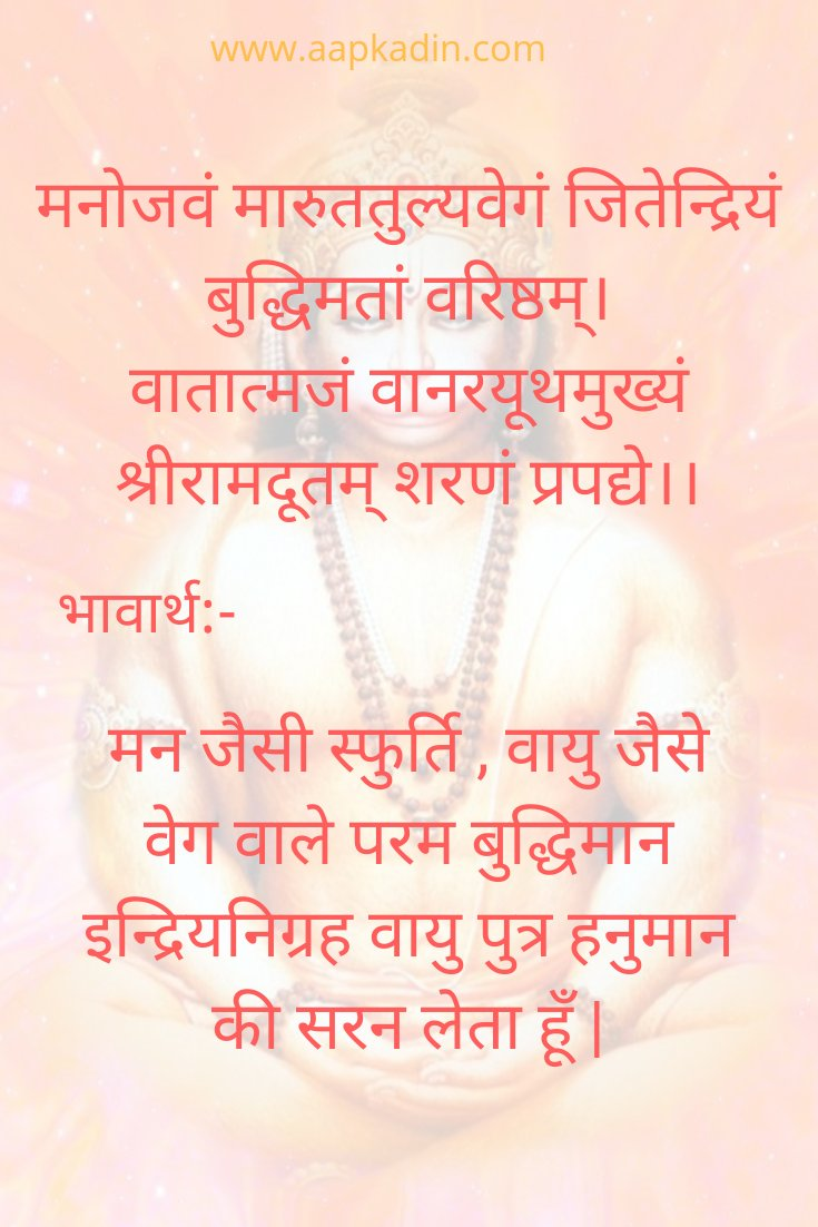 #hanuman #TuesdayThoughts  #TuesdayMotivation #ram #siyaram #Hanuman #today