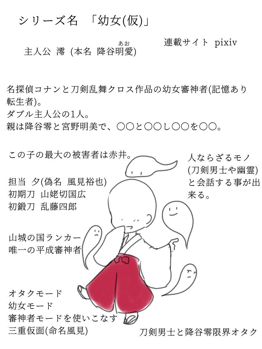 恋音 Kanon Rein Twitter