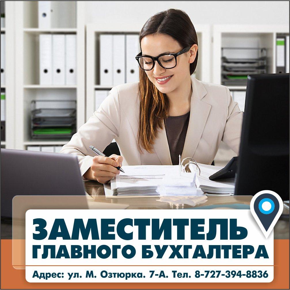 Бухгалтера вакансии главного и окрестностях подпись ип в счет фактуре за главного бухгалтера