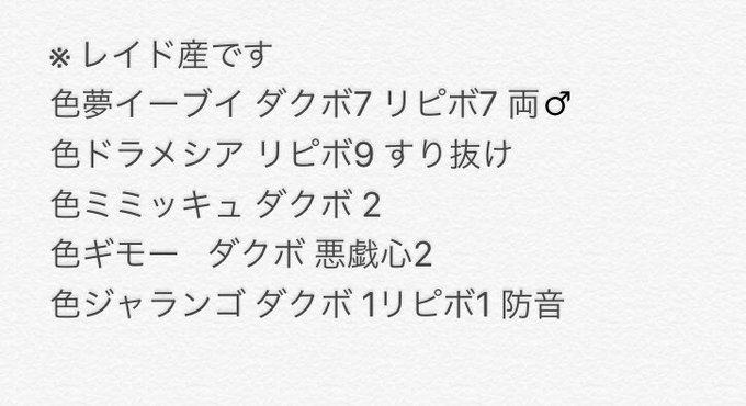 ザシアン 厳選 6v