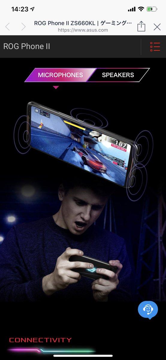 ASUSのRog Phone2の公式サイト。 あれ?このゲーム...知らないな〜(大嘘)pic.twitter.com/3dgh3UQWXa
