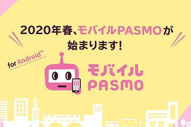 【便利】「モバイルPASMO」2020年春にAndroidでサービス開始スマホからクレジットカードでチャージする機能も搭載。PASMO加盟会社の一部の定期券も購入できるという。
