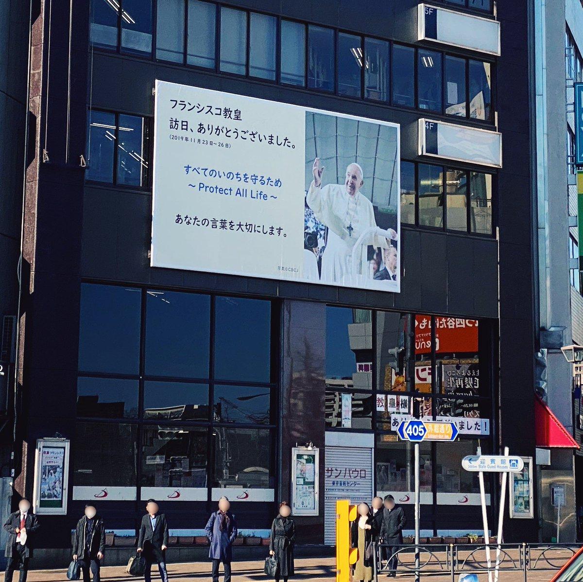 サンパウロビルの正面看板が教皇訪日「感謝」の看板にかわりました。  #野外広告 #看板 #広告 #サンパウロ #サンパウロビル #サンパウロ書店 #サンパウロ聖品販売 #目印の看板 #教皇 #景色 #四谷 #四谷見附 #東京 #TomaP https://t.co/L9KVjLXuHu