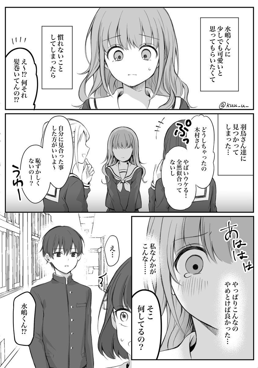 【創作漫画】少女漫画主人公×ライバルさん⑫