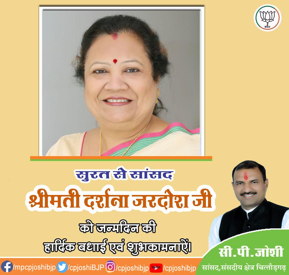 सूरत से सांसद श्रीमती दर्शना जरदोश जी @DarshanaJardosh को जन्मदिन की हार्दिक बधाई एवं शुभकामनाये। में ईश्वर से आपके स्वस्थ्य एवं दीर्घायु जीवन की कामना करता हूँ।
