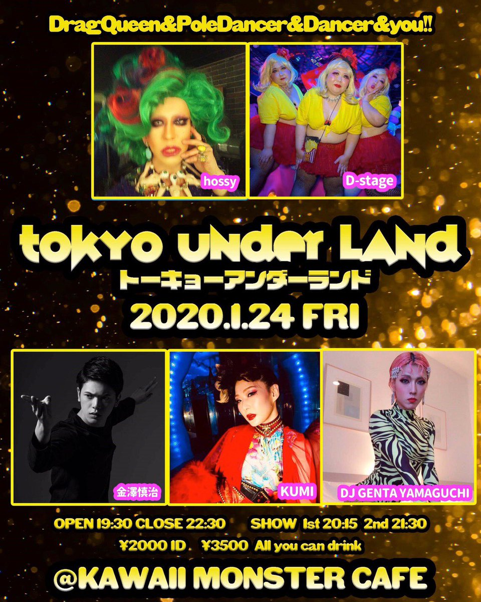1/24Friday  TOKYO Under Land @kawaiimonstercafe DragQueen&PoleDancer&Dancer&you  19:30 OPEN show 20:15〜 21:30〜 22:30 CLOSE hossy KUMI D-stage 金澤慎治 DJ  GENTA YAMAGUCHI 2000円 1D 3500円 All you can drink minimum age 20+ Casting by @oi_chan_<br>http://pic.twitter.com/azBY22doxe