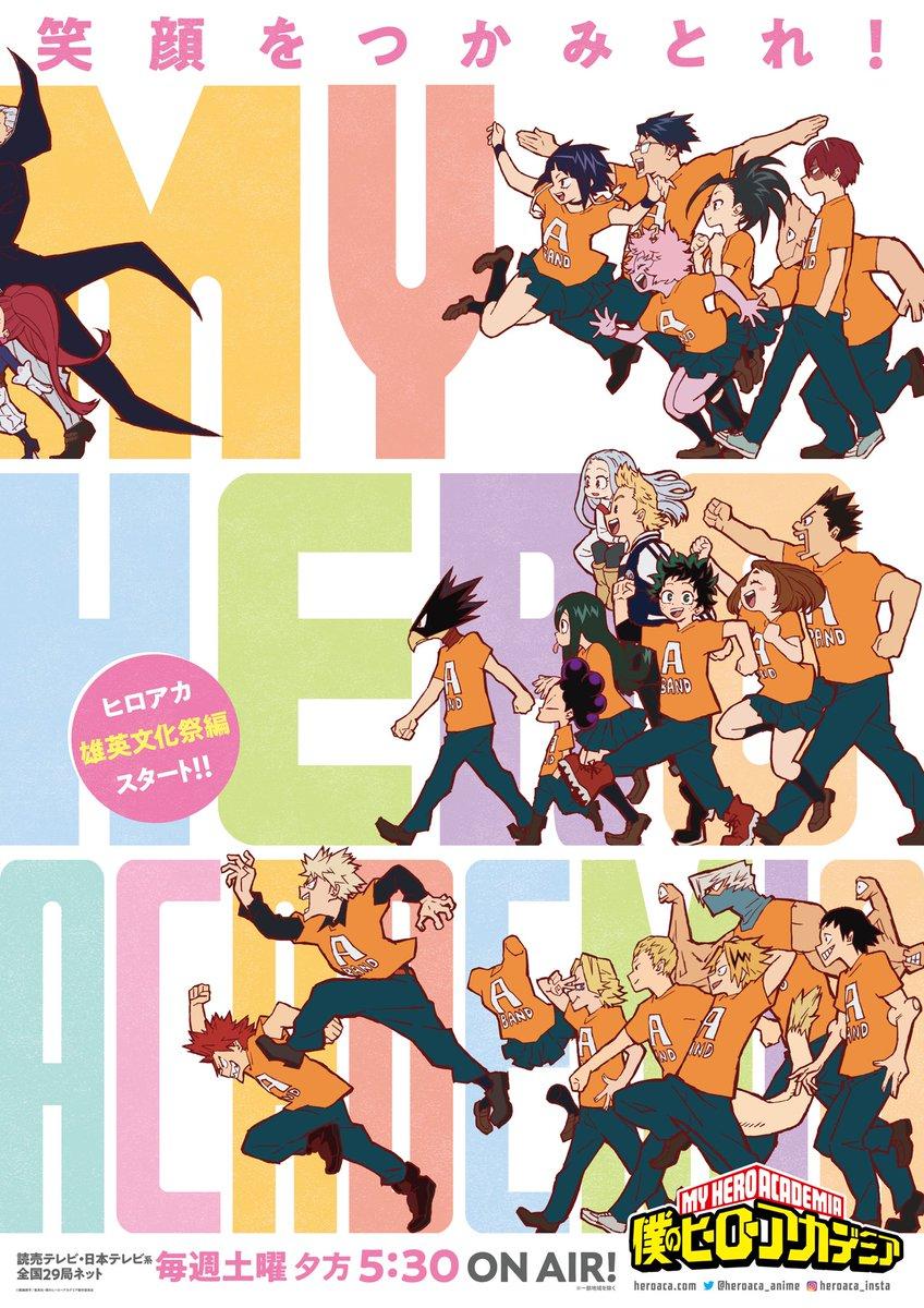 [#ヒロアカ 新キービジュアルが来た!]『僕のヒーローアカデミア』TVアニメ第4期、1/25(土)放送回からスタートの新章「文化祭編」のキービジュアル解禁!! キャラデザの馬越嘉彦さん描き下ろしによる1年A組フルメンバー+ミリオ+エリちゃん+…??放送をお楽しみに!#heroaca_a