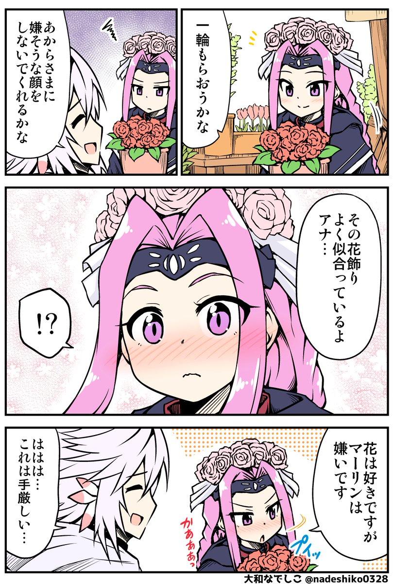 FGO漫画『アナちゃんは花屋の看板娘』