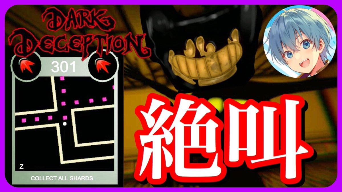 【Dark Deception】へ!?あの猿の鬼ごっこに新ステージまさかのあいつ!?【ころん】【ダークディセプション】 ついにやって参りました。クソむずかった。どうぞ見てください。