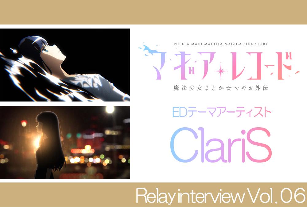 /#マギレコ キャスト&スタッフリレーインタビュー第6回掲載🔮\第6回は、エンディングテーマご担当の #ClariS さん✨ClariSのおふたりが、魔法少女になったとしても叶えたい願いとは?是非ご覧ください!