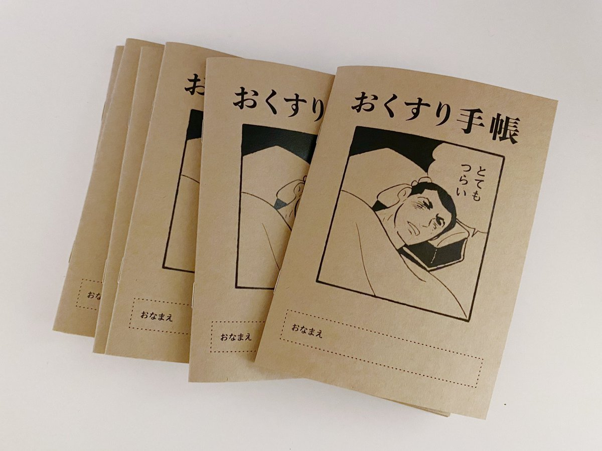 リビングに謎のおくすり手帳が何冊か置かれてるんだけど、これ何なんだろう。妻が作ったのだろうか…とてもつらそうな気持ちは伝わる。