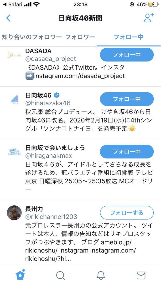 日向坂新聞 オードリー 座談会