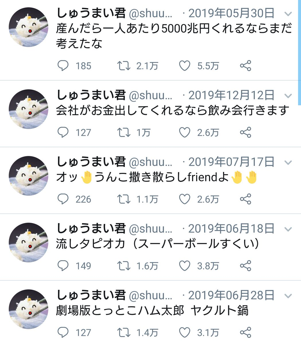 「from:shuumai min_faves:10000」で検索したときのキレッキレの検索結果好き