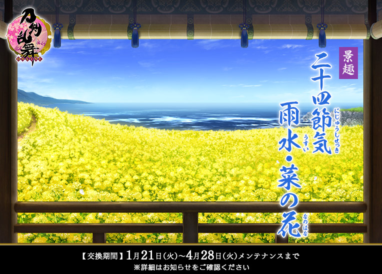【景趣「二十四節気 雨水・菜の花」登場】(1/5)雨水の季節の収穫物を集めて交換できる景趣「二十四節気 雨水・菜の花(にじゅうしせっき うすい・なのはな)」が登場いたします。<実施期間>1月21日(火)メンテナンス終了時~4月21日(火)メンテナンス開始まで#刀剣乱舞 #とうらぶ
