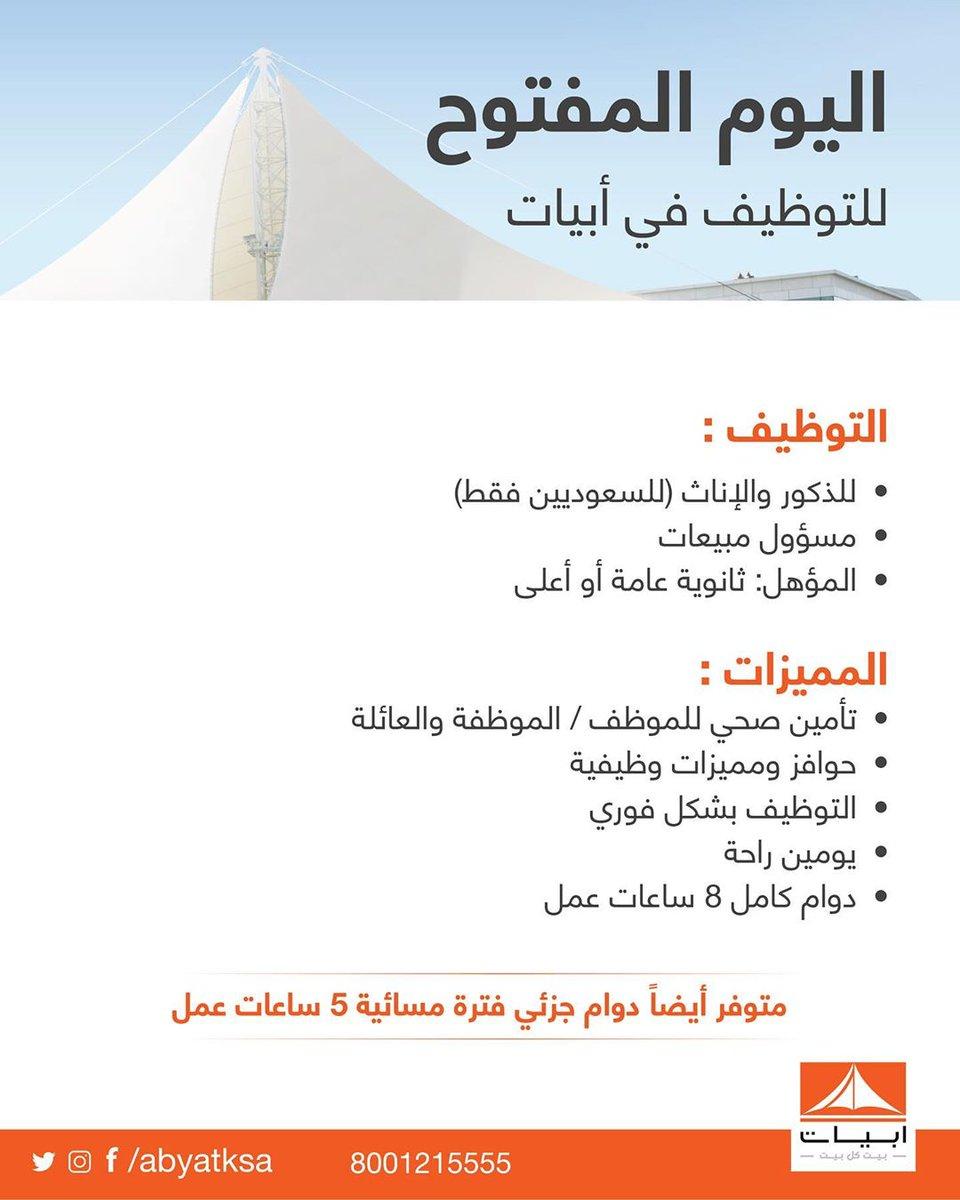Abyat Ksa On Twitter فرصتك لتكون من عائلة أبيات حياكم غدا يوم الأربعاء معرض أبيات جدة للتقديم