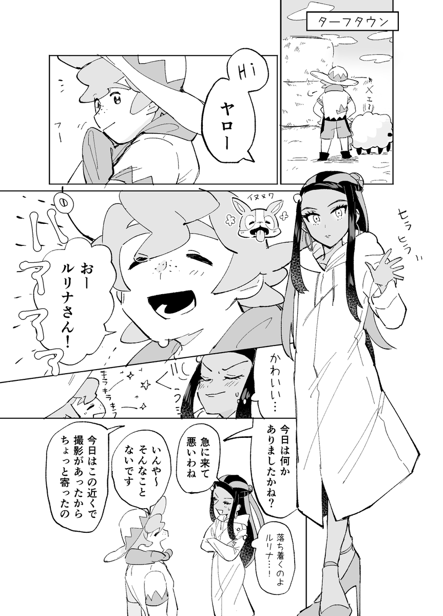 ヤロルリ(1/2)ヤロ(→)←ルリが好きなんですよね……rrnさんは結構押せ押せだけどいざyroからのレスポンスが返ってくると焦っちゃうタイプだと可愛い