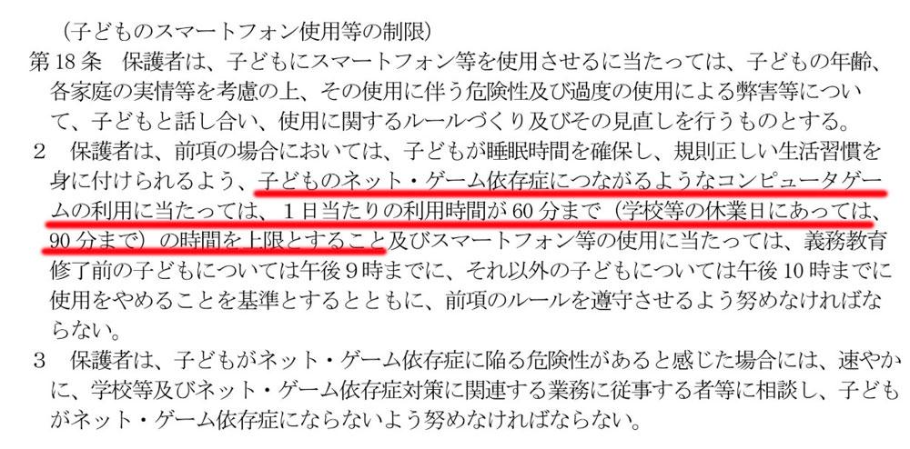 条例素案全文を掲載しています香川県の「ネット・ゲーム依存症対策条例素案」、1日60分の制限対象が「スマホ等」から「コンピュータゲーム」に  @itm_nlabから
